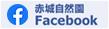 赤城自然園FaceBook